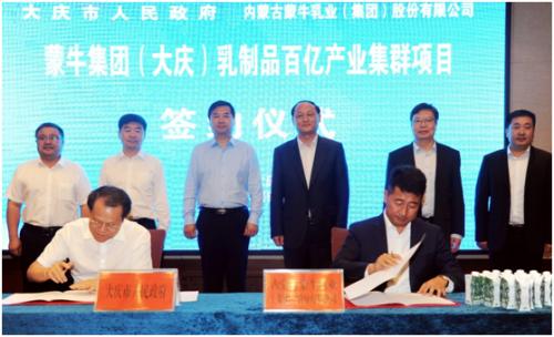 """""""东北奶业振兴再提速 蒙牛与大庆签订战略合作框架协议"""