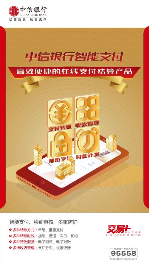 中信银行智能支付  高效便捷的在线支付结算