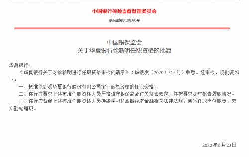 快讯|徐新明华夏银行审计部总经理的任职资格获银保监会核准_银行_金融频道首页