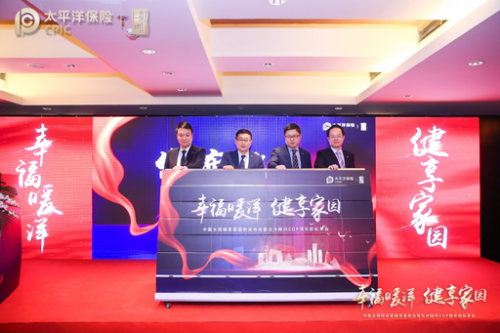"""中国太保寿险公布""""健享家""""个人健康顾问服务方案"""