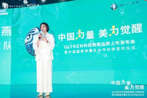 新加坡科技健康品牌GLYKEN燕窝肽在华上市